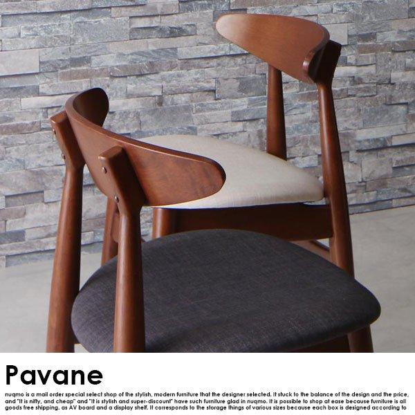 北欧ダイニング Pavane【パヴァーヌ】5点セット(テーブル+チェア4脚)W150 の商品写真その5