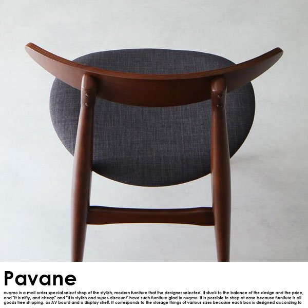 北欧ダイニング Pavane【パヴァーヌ】5点セット(テーブル+チェア4脚)W150 の商品写真その6