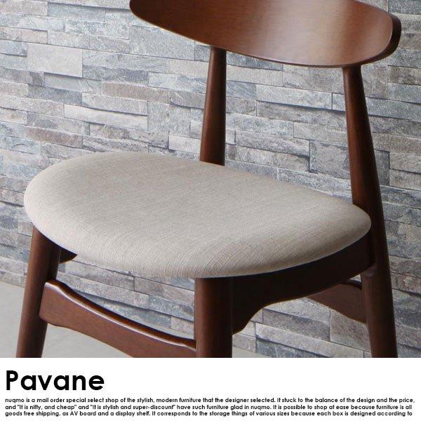 北欧ダイニング Pavane【パヴァーヌ】5点セット(テーブル+チェア4脚)W150 の商品写真その7