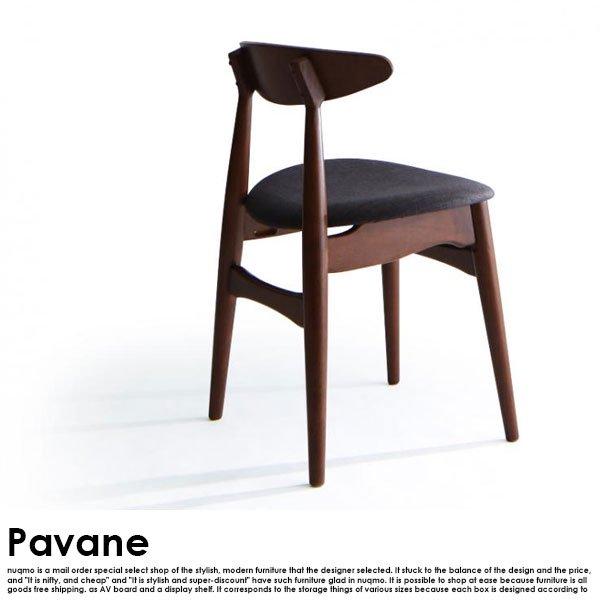 北欧ダイニング Pavane【パヴァーヌ】5点セット(テーブル+チェア4脚)W150 の商品写真その8
