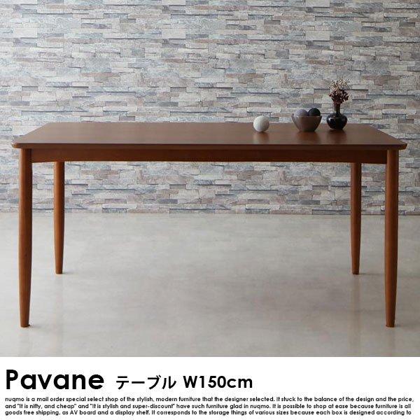 北欧ダイニング Pavane【パヴァーヌ】5点セット(テーブル+チェア4脚)W150 の商品写真その9