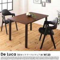 北欧ダイニング De Luca【デルーカ】3点セット(テーブル+チェア2脚)W120