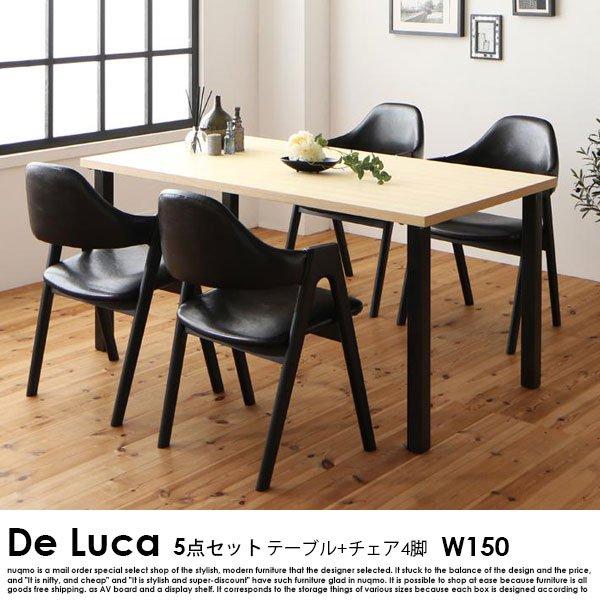 北欧ダイニング De Luca【デルーカ】5点セット(テーブル+チェア4脚)W150の商品写真大