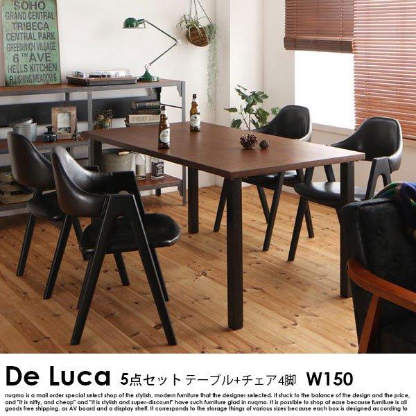 北欧ダイニング De Luca【デルーカ】5点セット(テーブル+チェア4脚)W150の商品写真その1
