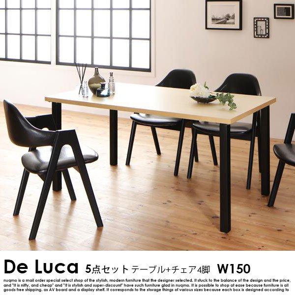 北欧ダイニング De Luca【デルーカ】5点セット(テーブル+チェア4脚)W150 の商品写真その2
