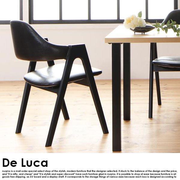 北欧ダイニング De Luca【デルーカ】5点セット(テーブル+チェア4脚)W150 の商品写真その4