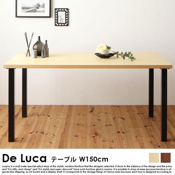 北欧ダイニング De Luca【デルーカ】5点セット(テーブル+チェア4脚)W150 の商品写真その8