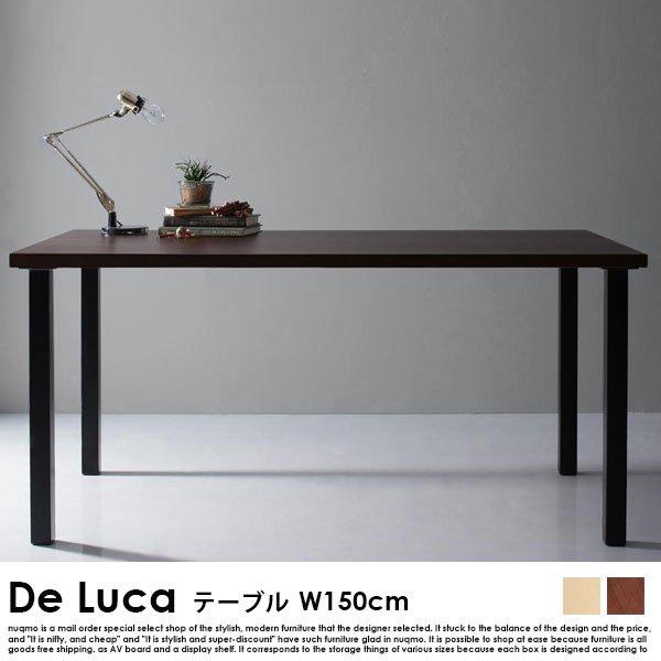 北欧ダイニング De Luca【デルーカ】5点セット(テーブル+チェア4脚)W150 の商品写真その9