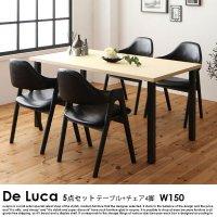 北欧ダイニング De Luca【デルーカ】5点セット(テーブル+チェア4脚)W150