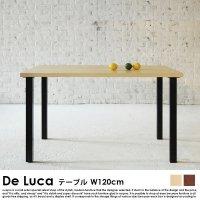 北欧ダイニング De Luca【デルーカ】ダイニングテーブル(W120cm) 【沖縄・離島も送料無料】
