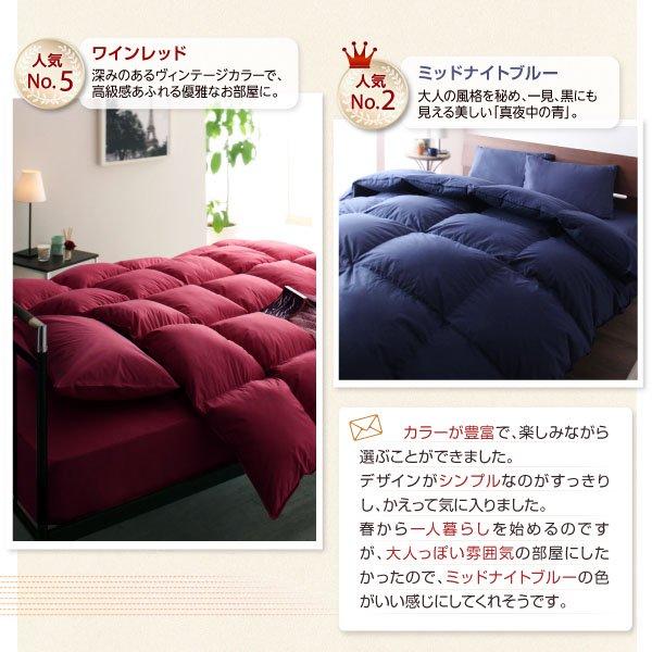 新20色羽根布団8点セット ベッドタイプ&和タイプ セミダブル の商品写真その2