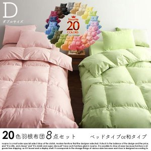 新20色羽根布団8点セット ベッドタイプ&和タイプ ダブルの商品写真