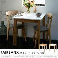 コンパクト北欧ダイニング FAIRBANX【フェアバンクス】3点セット(テーブル+チェア2脚)W68