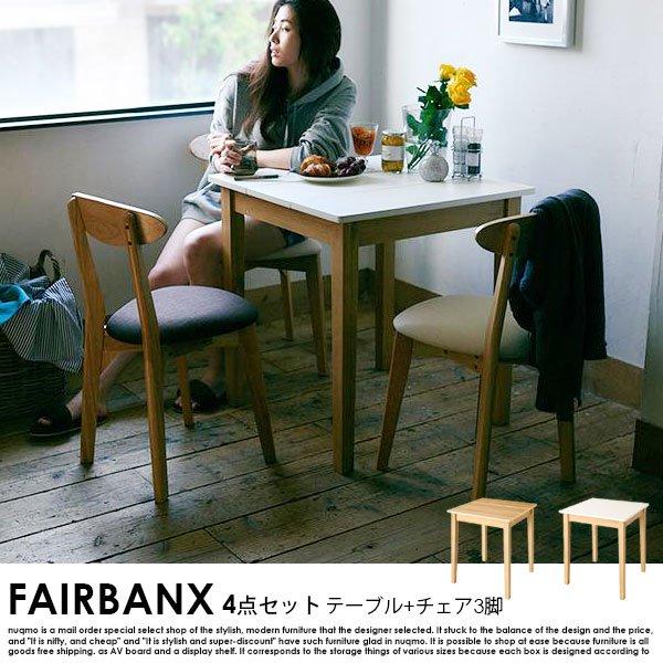 コンパクト北欧ダイニング FAIRBANX【フェアバンクス】4点セット(テーブル+チェア3脚)W68の商品写真大