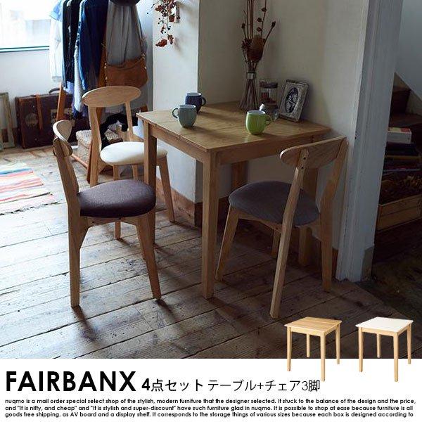 コンパクト北欧ダイニング FAIRBANX【フェアバンクス】4点セット(テーブル+チェア3脚)W68の商品写真その1