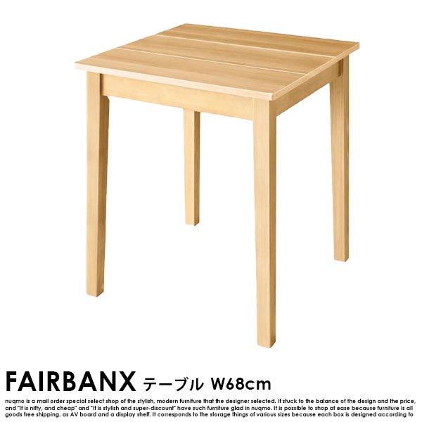 コンパクト北欧ダイニング FAIRBANX【フェアバンクス】4点セット(テーブル+チェア3脚)W68 の商品写真その10