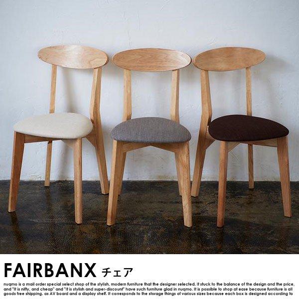 コンパクト北欧ダイニング FAIRBANX【フェアバンクス】4点セット(テーブル+チェア3脚)W68 の商品写真その2