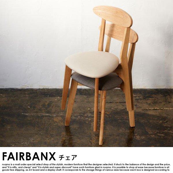 コンパクト北欧ダイニング FAIRBANX【フェアバンクス】4点セット(テーブル+チェア3脚)W68 の商品写真その3
