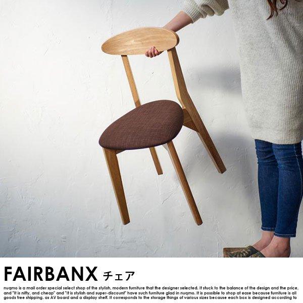 コンパクト北欧ダイニング FAIRBANX【フェアバンクス】4点セット(テーブル+チェア3脚)W68 の商品写真その4
