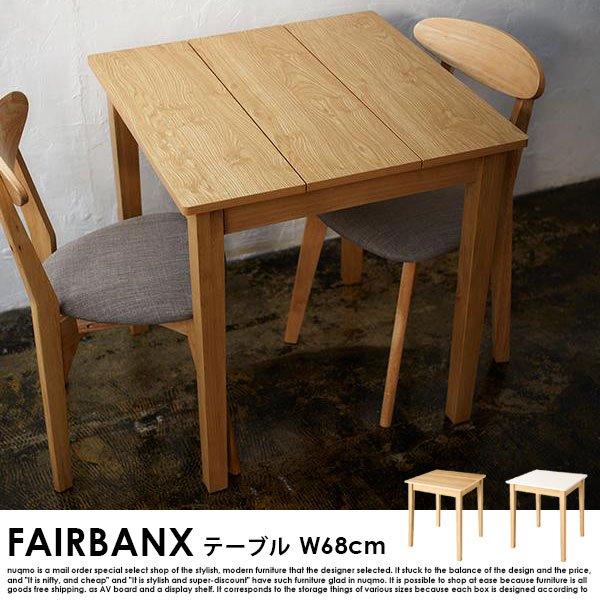 コンパクト北欧ダイニング FAIRBANX【フェアバンクス】4点セット(テーブル+チェア3脚)W68 の商品写真その6