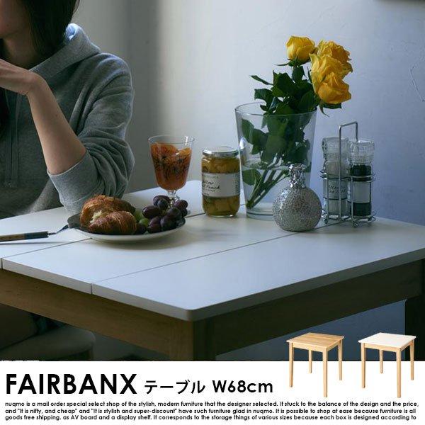 コンパクト北欧ダイニング FAIRBANX【フェアバンクス】4点セット(テーブル+チェア3脚)W68 の商品写真その7