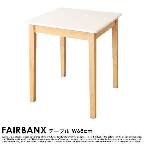 コンパクト北欧ダイニング FAIRBANX【フェアバンクス】4点セット(テーブル+チェア3脚)W68 の商品写真その9