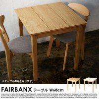 コンパクト北欧ダイニング FAIRBANX【フェアバンクス】ダイニングテーブル(W68cm) 【沖縄・離島も送料無料】