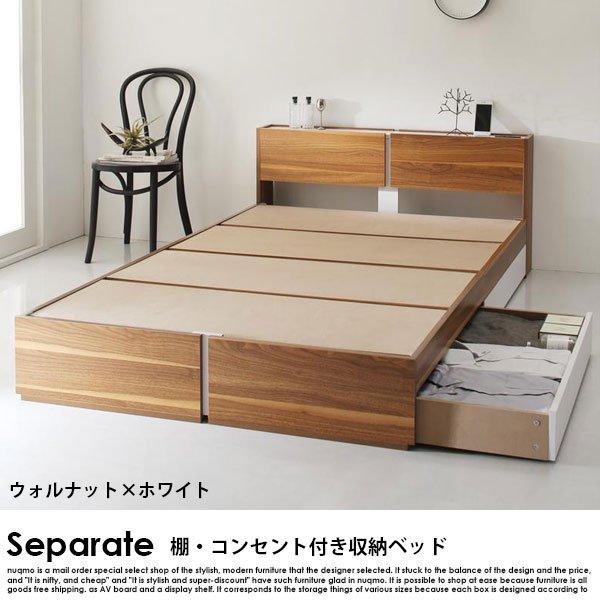 北欧ベッド 棚・コンセント付き2杯収納ベッド Separate【セパレート】ベッドフレームのみ シングルの商品写真その1