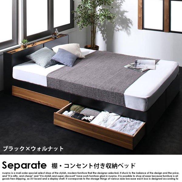 北欧ベッド 棚・コンセント付き2杯収納ベッド Separate【セパレート】ベッドフレームのみ シングル の商品写真その2