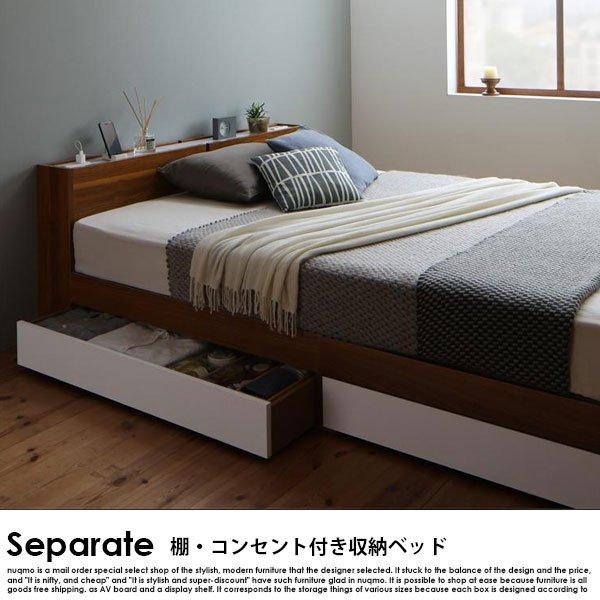 北欧ベッド 棚・コンセント付き2杯収納ベッド Separate【セパレート】ベッドフレームのみ シングル の商品写真その3