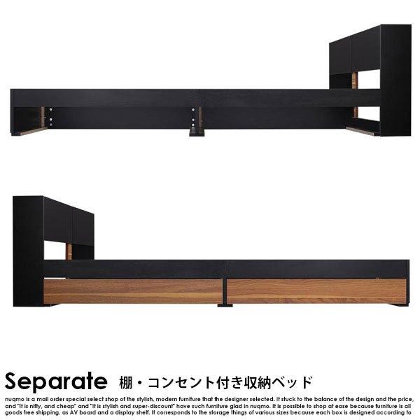 北欧ベッド 棚・コンセント付き2杯収納ベッド Separate【セパレート】ベッドフレームのみ シングル の商品写真その4
