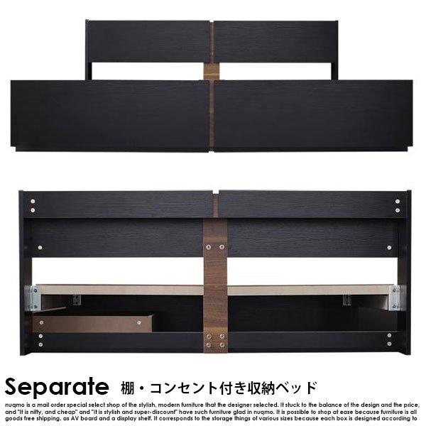 北欧ベッド 棚・コンセント付き2杯収納ベッド Separate【セパレート】ベッドフレームのみ シングル の商品写真その5