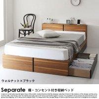 北欧ベッド 棚・コンセント付き2杯収納ベッド Separate【セパレート】スタンダードボンネルコイルマットレス付 ダブル