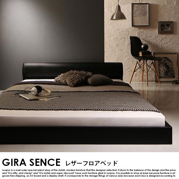 モダンデザインレザーローベッド GIRA SENCE【ギラセンス】ベッドフレームのみ シングルの商品写真その1