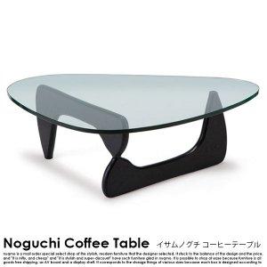 ノグチ・イサム Noguchiの商品写真