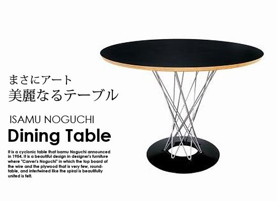 ノグチ・イサム Dining Table【ダイニングテーブル】【代引不可】SALEの商品写真