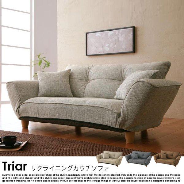 リクライニングカウチソファ Triar【トリアール】の商品写真大