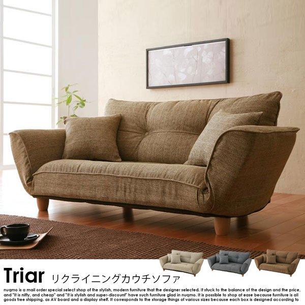リクライニングカウチソファ Triar【トリアール】の商品写真その1