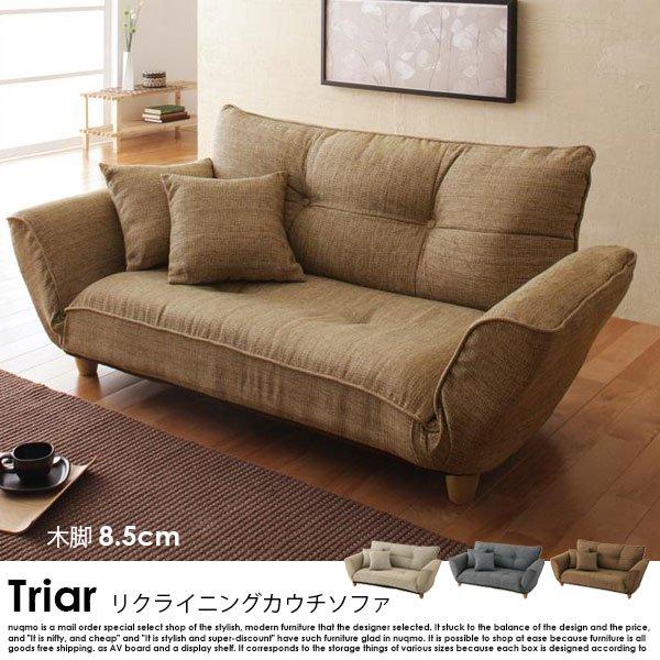 リクライニングカウチソファ Triar【トリアール】 の商品写真その2