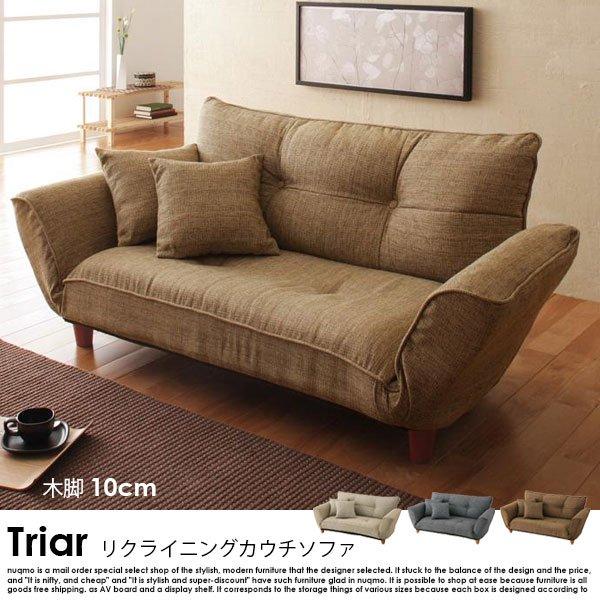 リクライニングカウチソファ Triar【トリアール】 の商品写真その3