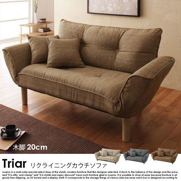 リクライニングカウチソファ Triar【トリアール】 の商品写真その5