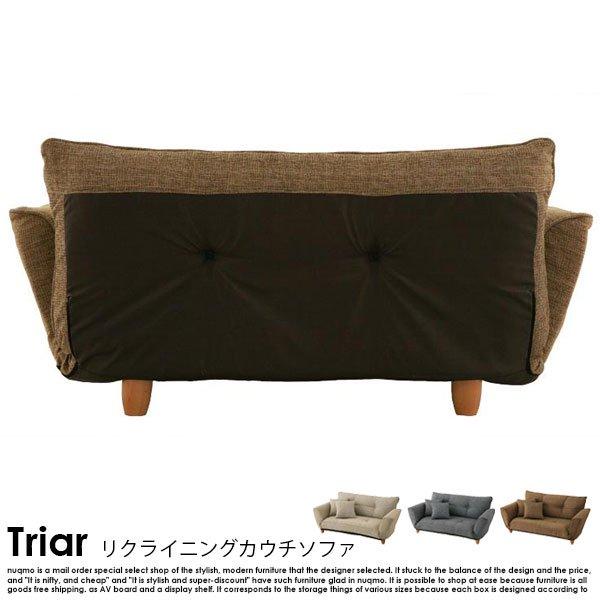 リクライニングカウチソファ Triar【トリアール】 の商品写真その6