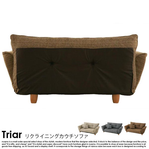リクライニングカウチソファ Triar【トリアール】 の商品写真その7