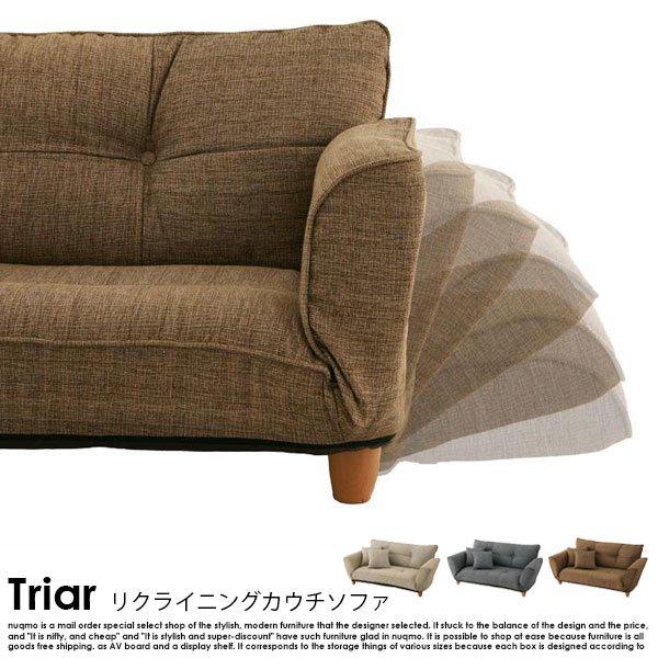 リクライニングカウチソファ Triar【トリアール】 の商品写真その8