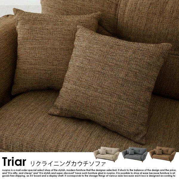 リクライニングカウチソファ Triar【トリアール】 の商品写真その9