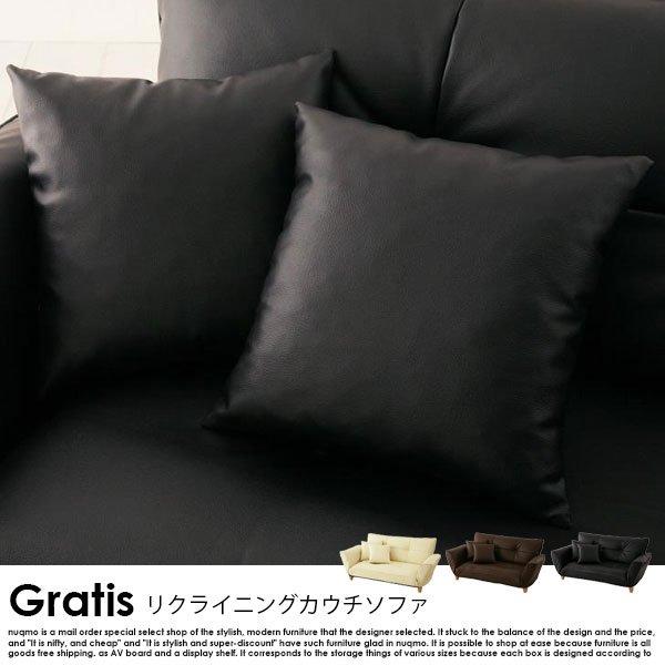 リクライニングレザーカウチソファ Gratis【グラティス】 の商品写真その10