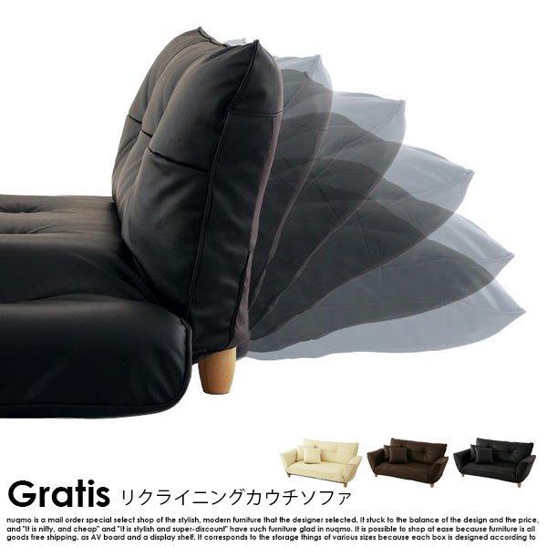リクライニングレザーカウチソファ Gratis【グラティス】 の商品写真その7