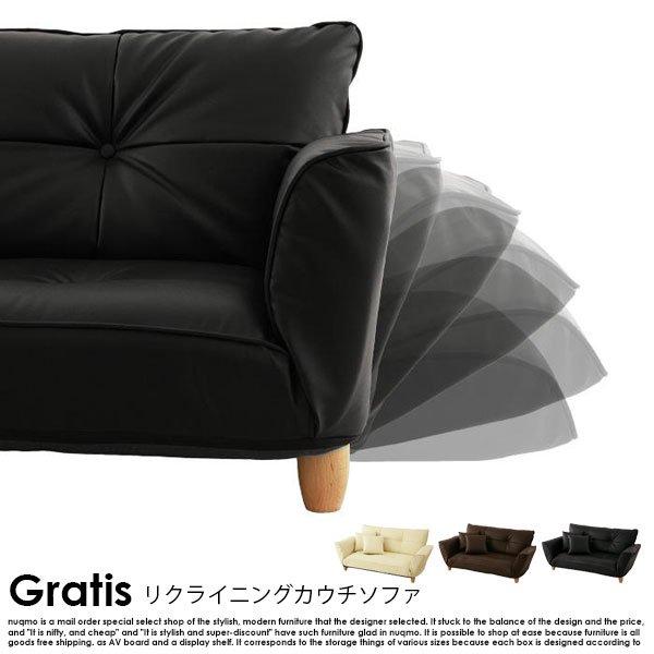 リクライニングレザーカウチソファ Gratis【グラティス】 の商品写真その8