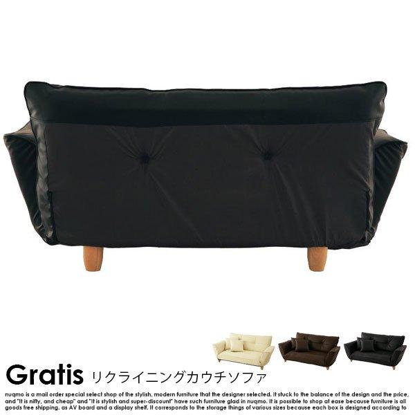 リクライニングレザーカウチソファ Gratis【グラティス】 の商品写真その9