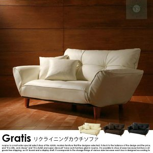 リクライニングレザーカウチソファ Gratis【グラティス】【代引不可】の商品写真